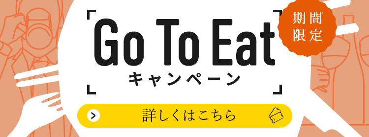 Go To EATバナー